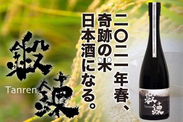 鍛錬「2021年春、奇跡の米日本酒になる。」