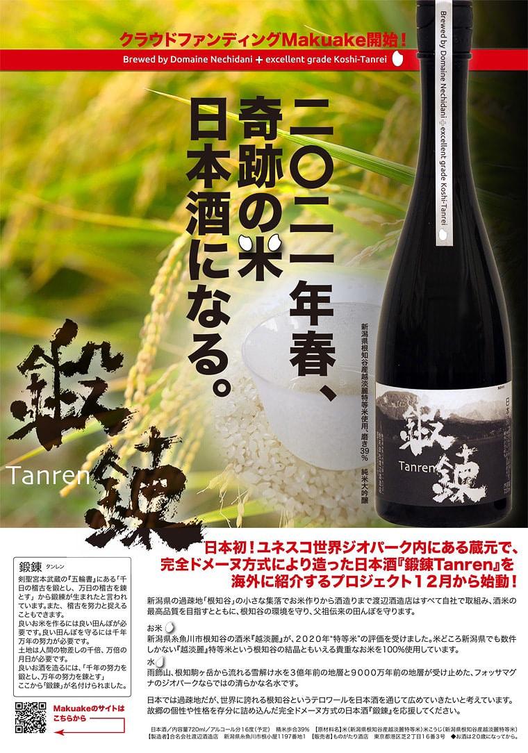 ものがたり酒店&渡辺酒蔵店オリジナルブランド『鍛錬-Tanren-』パンフレット