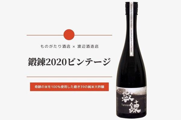 ものがたり酒店×渡辺酒蔵店 鍛錬2020ビンテージ